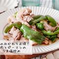 【アルペンザルツ】ご飯食べ過ぎ注意!ピーマンが美味しすぎる豚肉とピーマンのうま塩炒め♡#pr