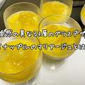 【簡単レシピ】パイナップル好き必見!!100%ジュースで低カロリーなケーキ風デザートへ!味・食感の異なる3層グラススイーツの作り方