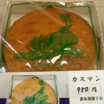 カスマン950円