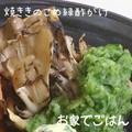 焼ききのこの緑酢がけ by おうちでごはんさん