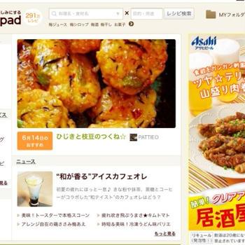 【COOKPAD】本日のおすすめレシピに選んでいただきました!