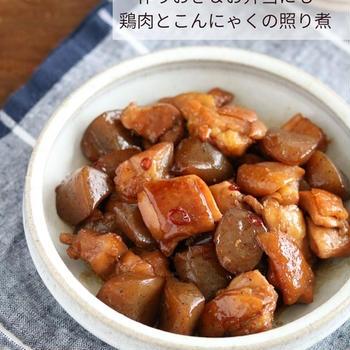 今日のレシピ*主菜『作りおき&お弁当にも*鶏肉とこんにゃくの照り煮』
