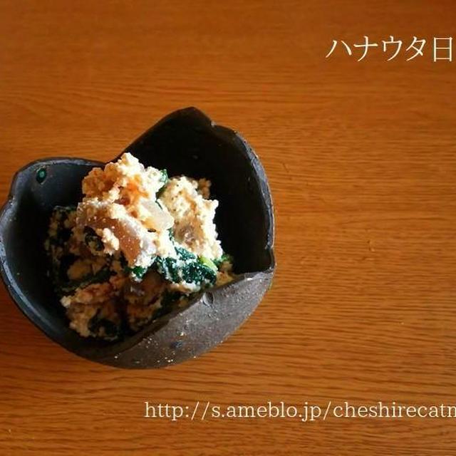 おでんの残り物で作る白和え 【すり鉢・豆腐の水切り不要!】
