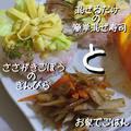 混ぜるだけの簡単混ぜ寿司とささがきごぼうのきんぴら