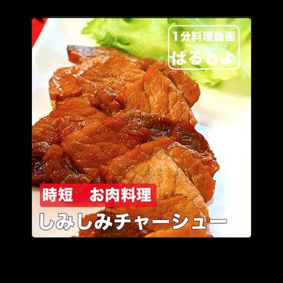 肉 料理レシピ 厳選5628品【オレンジページnet】プ …