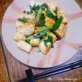 《レシピ》豆腐とネギの甘酢炒め♪ と、我が妹『うー』からの救援物資! と、本日のわんこ。 by きよみんーむぅさん