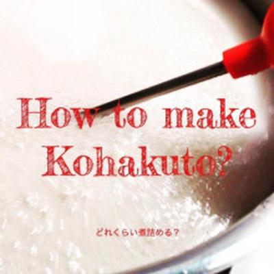 【琥珀糖作り】どれくらい煮詰めたらよいの?