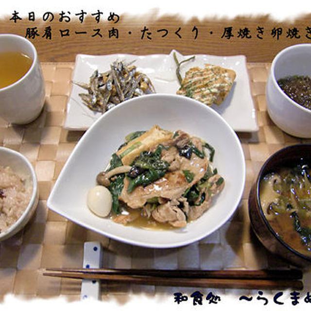 豚肉と野菜の中華風とろみ煮&お赤飯&厚焼き卵からすみソースかけ&田作りの定食♪