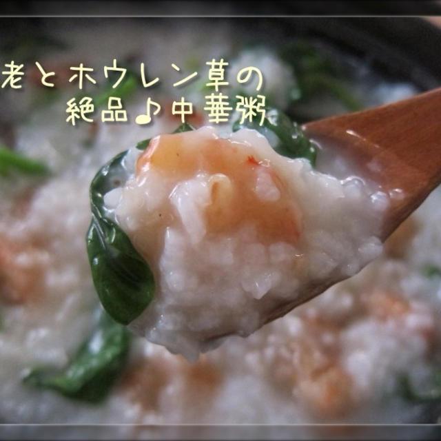 海老とホウレン草の絶品♪中華粥 & 簡単中華惣菜