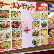 激辛台湾ラーメン+中華飯のお昼ラーメンセット 〜近所じゃない台湾料理屋さん〜