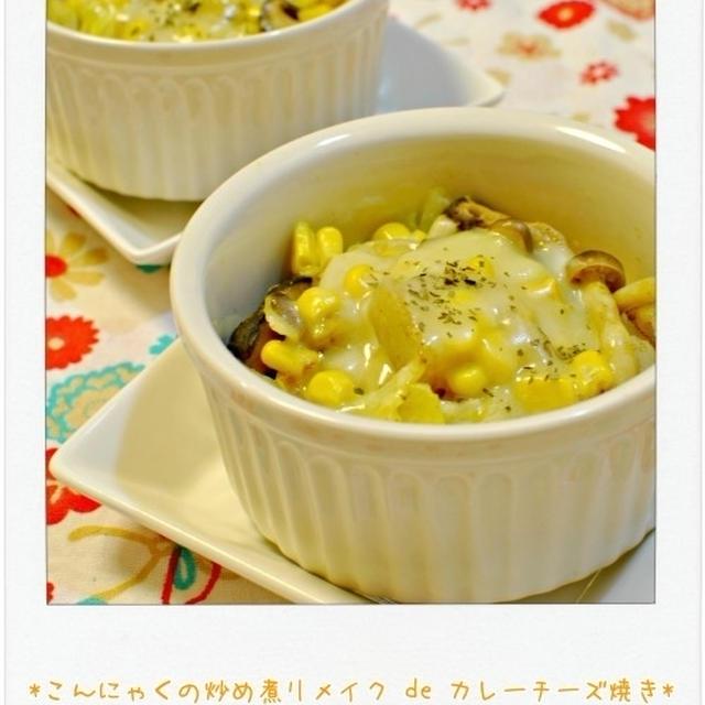 ☆こんにゃくの炒め煮リメイク de カレーチーズ焼き☆