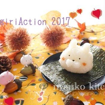 うさまるおにぎり♡OnigiriAction 2017