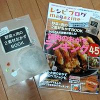 「レシピブログmagazine冬号」