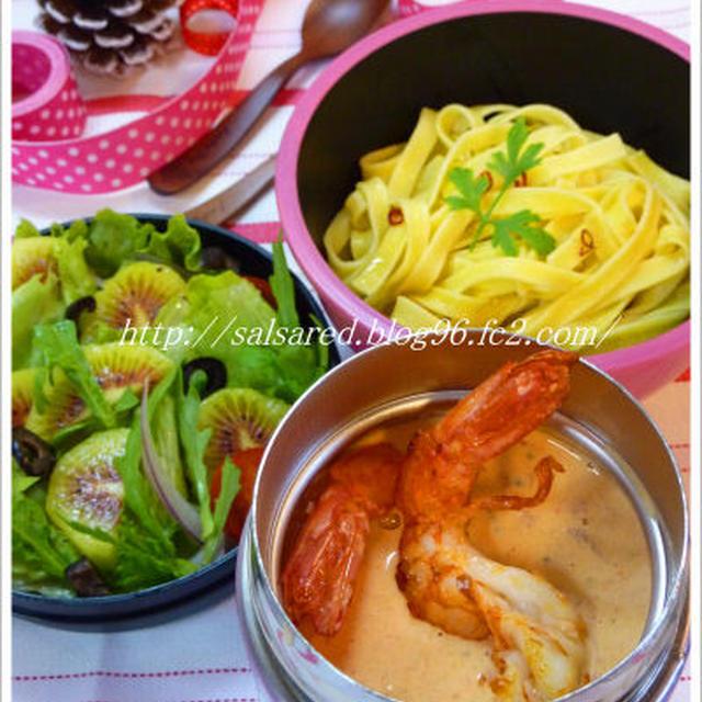 保温スープジャーで 海老のクリームトマトパスタ レインボーキウイとオリーブと春菊のサラダ 3行レシピ付き