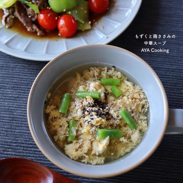 【鶏ささみレシピ】大忙し!ともずくと鶏ささみの中華スープ