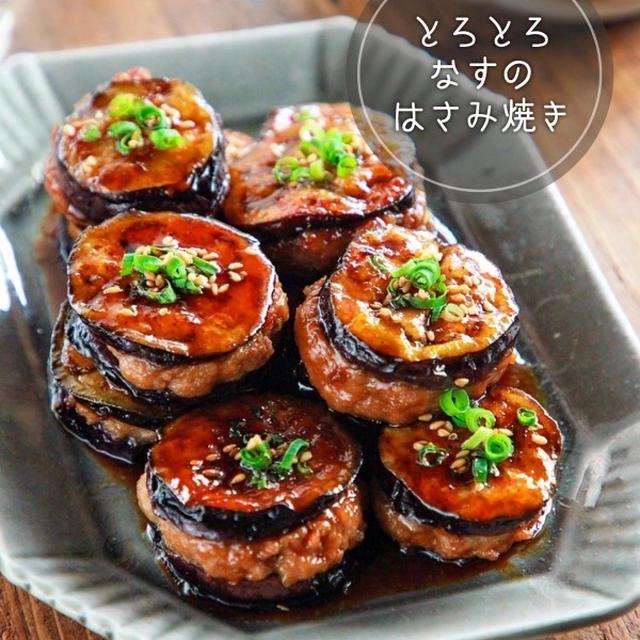 ♡とろとろ♡なすのはさみ焼き♡【#ひき肉 #夏野菜 #簡単レシピ #時短 #再掲載】