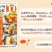 レシピブログ大人気レシピBEST100特選!!予約開始しました