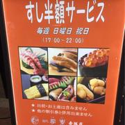毎週日曜日すし半額サービス(゚∀゚)写楽赤坂店