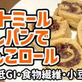 【ダイエットおやつ】オートミール蒸しパンであんこロールを作るわよ!低GI食物繊維たっぷりのオートミール蒸しパン×砂糖ゼロのラカントあんこのハーモニー!