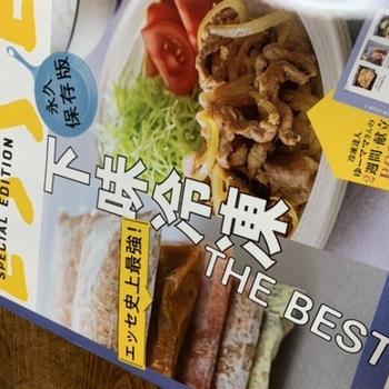 ESSE「下味冷凍」永久保存版!