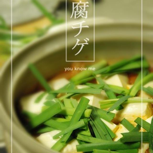うにさんちでお見かけした『豆腐チゲ』