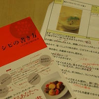 「レシピの書き方講座」に参加しました~!!@レシピブログ