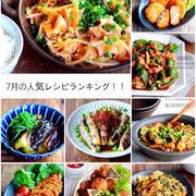 7月の人気レシピBEST10!【#ランキング】
