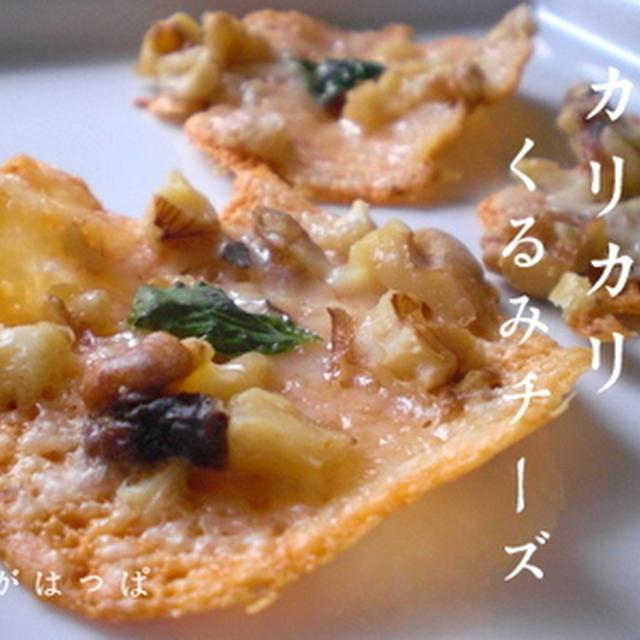 カリカリくるみチーズ