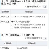 【株主優待】稲葉製作所