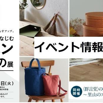 ジェイアール名古屋タカシマヤ「ニッポンのいいもの展」11月20日から