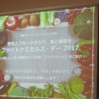 野菜大好き!「ファイトケミカルスデー 2017」
