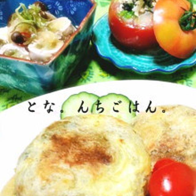 初収穫ミョウガ&南瓜のカリーチーズきつねコロッケ