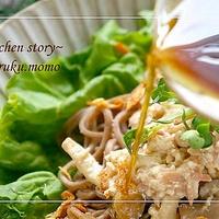 ガーリックキノコと豆腐ソースの『和蕎麦サラダ』&独身時代の仕事