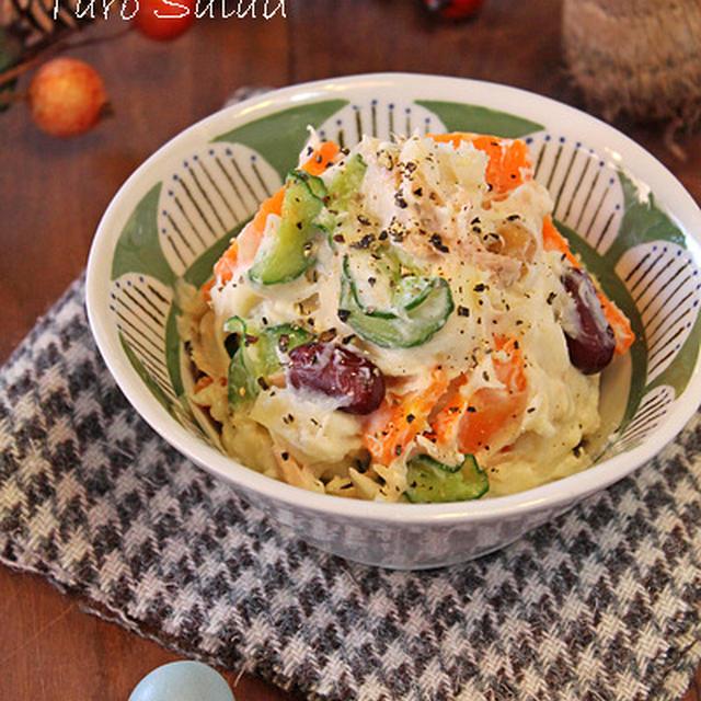 とろ~り里芋とツナの柚子胡椒サラダ☆