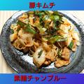 たべてぃいってぃ〜【豚キムチ素麺チャンプルー】