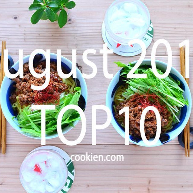2015年8月の人気作り置き・常備菜のレシピ - TOP10