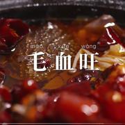 家で簡単に調理する激辛の四川伝統料理!|毛血旺
