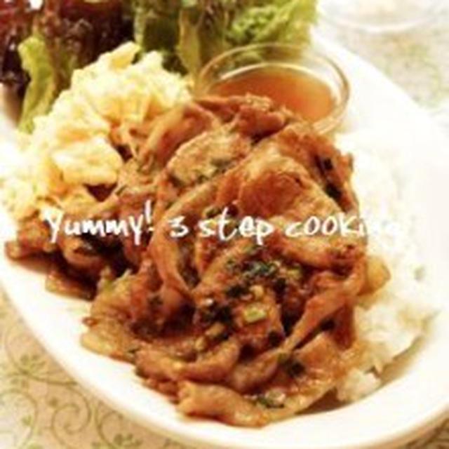 サクッと作ってサクッと食べる!ベトナムのコムタム風焼き肉のっけごはん