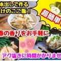 【レシピ】簡単!筍のアクの抜き方!筍ごはん!