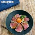 ローストビーフ丼♡【#簡単レシピ#丼】