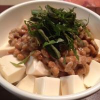 大葉の香る塩麹納豆と豆腐の丼~♪