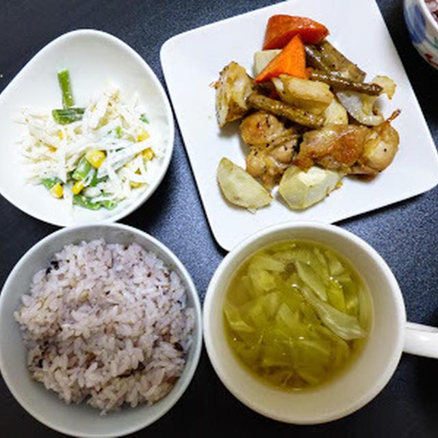 鶏肉と根菜の塩レモンオーブン焼き で晩ごはん。