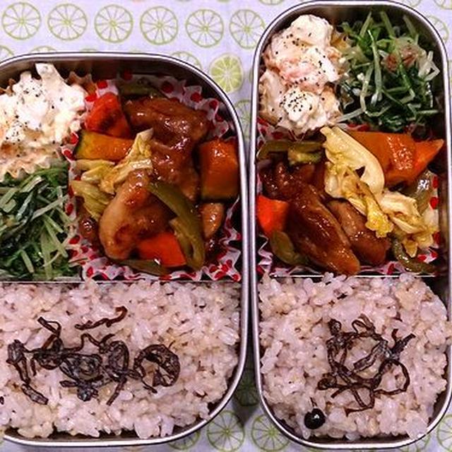 鶏と野菜の黒酢炒め弁当&定食