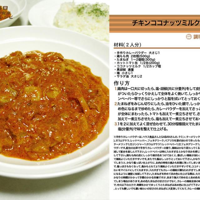チキンココナッツミルクカレー 手作りカレーパウダー料理 -Recipe No.1235-