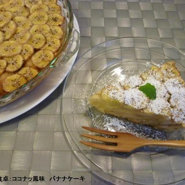 ココナッの香りバナナケーキ