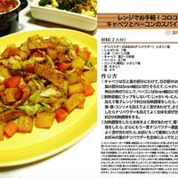 レンジでお手軽!コロコロ根菜とキャベツとベーコンのスパイシー炒め風 電子レンジ調理料理 -Recipe No.1262-