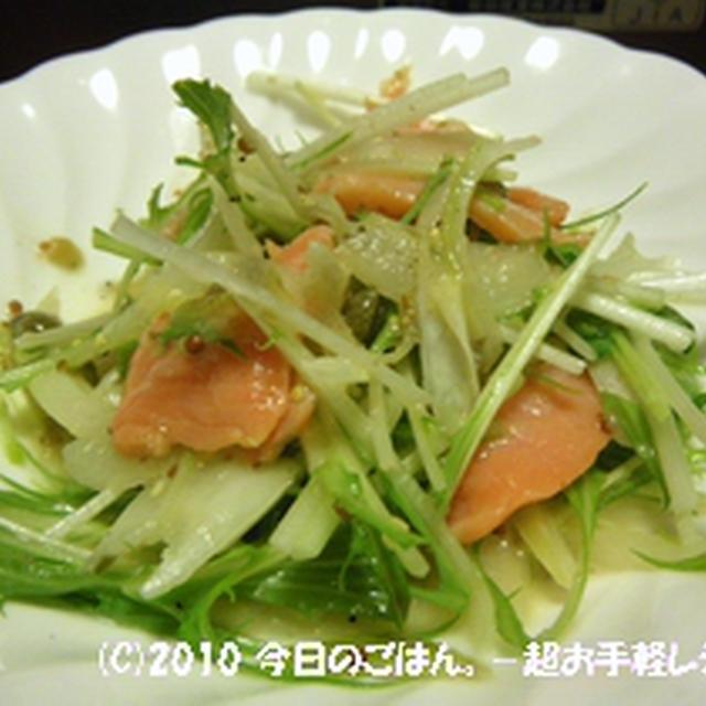 スモークサーモンと水菜のマリネ というか、サラダというか(笑)