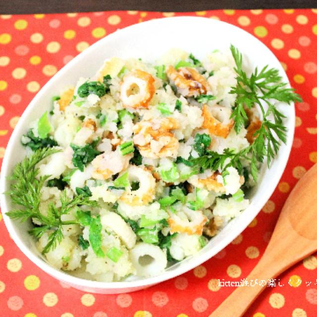 マヨネーズ不使用!!白だしが味のポイント♪竹輪と小松菜のポテトサラダ