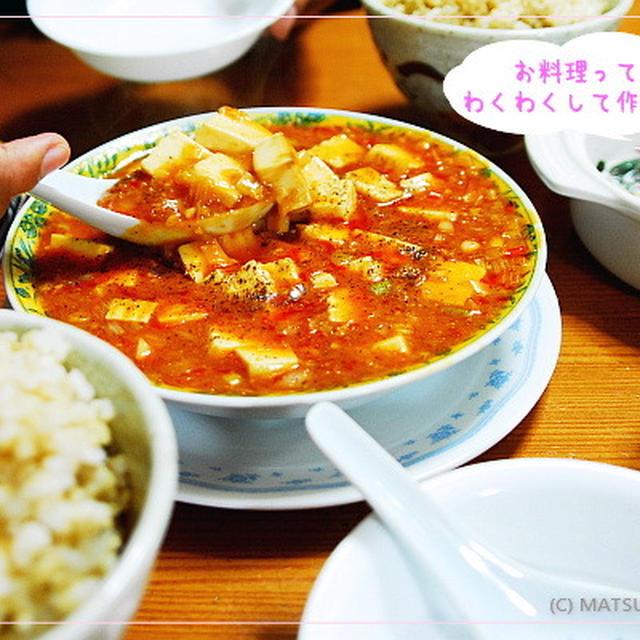 麻辣豆腐(マーラートーフ)のレシピアップしました。