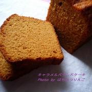 秋色♪ キャラメルパウンドケーキ